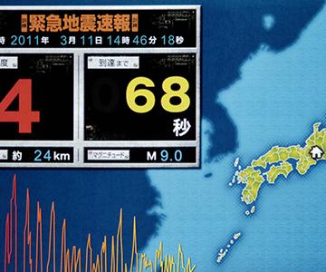 緊急地震速報
